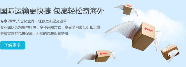 国际运输更快捷 包裹轻松寄海外
