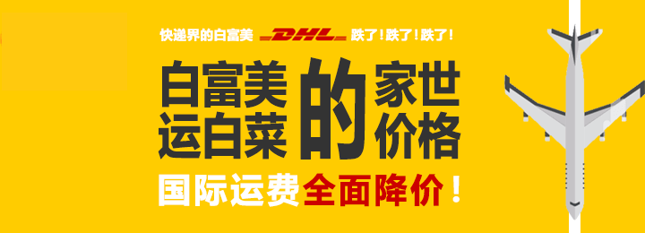 DHL白富美的家世运白菜的价格,国际运费全免降价